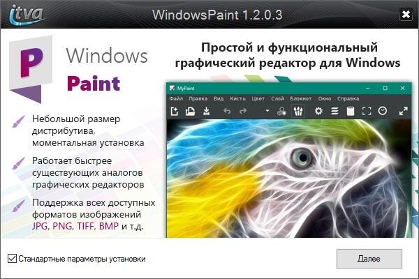 Программа поинт скачать бесплатно на русском рисовать